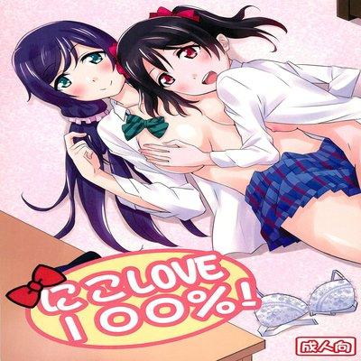 Nico LOVE 100%!