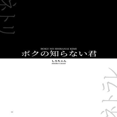 Boku No Shiranai Kimi