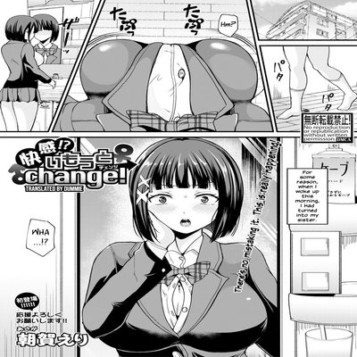 Pleasure!? Younger Sister Change!