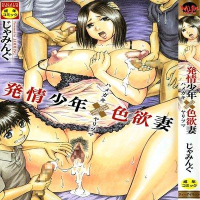 Hatsujou Shounen x Shikiyoku Tsuma