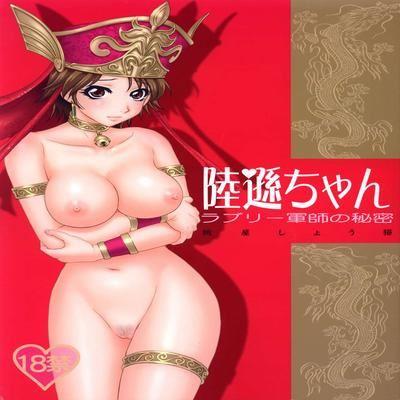 Rikuson-chan