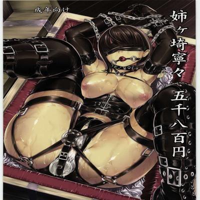 Nene Anegasaki ¥5,800