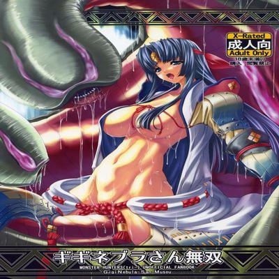 Gigi Nebula-san Musou