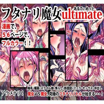 Futanari Majo Ultimate
